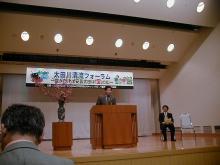 3月21日太田川清流フォーラム塾長挨拶