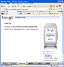 Google登録送信