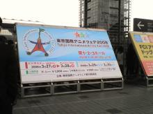 アニメフェア2008
