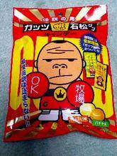 ガッツ石松クンキャンデー