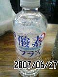 酸素プラス(酸素水)