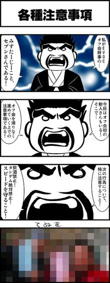 神奈川新人歓迎会(仮)3