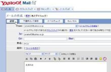 メール送受信1