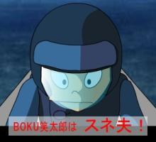 BOKU笑太郎はスネ夫