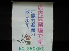 暁庵禁煙表示
