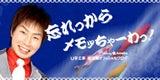 U字工事 益子卓郎オフィシャルブログ「大好き栃木」Powered by Ameba