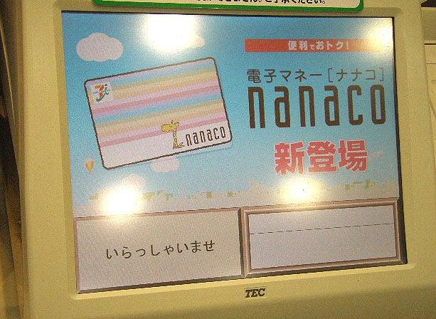 nanaco レジ告知