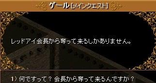 9-2 レッドアイ文書Ⅳ②9