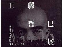 「工藤哲巳展」(2002)