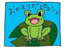 33-カエル