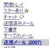 迷惑メール2007