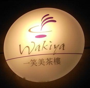東京+α美食☆探検記-Wakiya一笑美茶樓