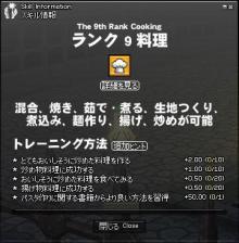 料理9トレ