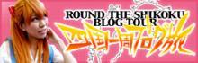 四国一周ブログ旅