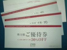 ツヴァイ優待券200507