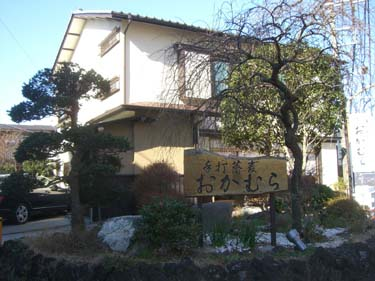 横浜発 驢馬人の美食な日々-Okamura01