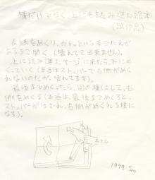 縦と横にめくる絵本(解説)1999年