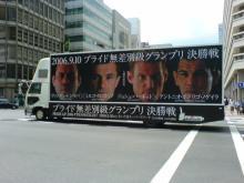 20060828プライド宣伝トラック