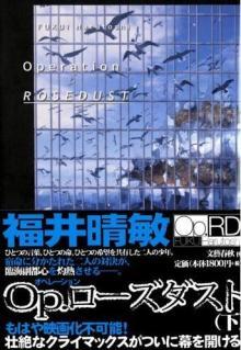 オペレーション・ローズダスト(下)