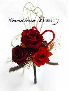 Plumerry(プルメリー)プリザーブドフラワースクール (千葉・浦安校)-和風 ブートニア 新郎