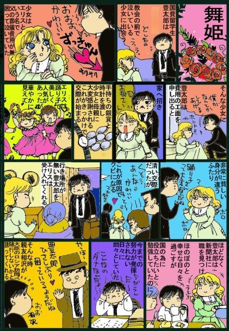 鴎外 あらすじ 森 舞姫 15分で読める森鴎外『舞姫』 現代語訳