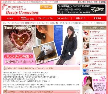 ユニティーブログ-ぴゅーてぃーコラム「バレンタイン特集」