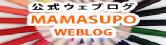 ママスポ公式ウェブログ