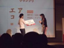 デザインアワード2008 グランプリ