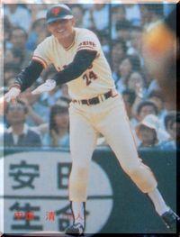 プロ野球カード倶楽部-ナカハタ2