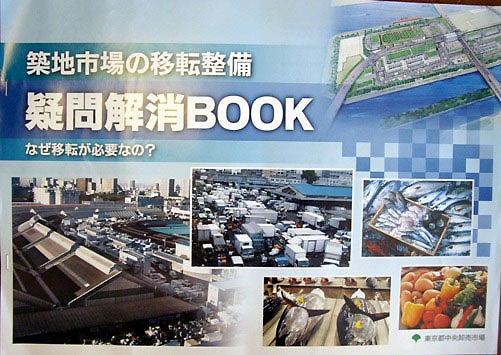 Like a rolling bean (new) 出来事録-0902茶番の「疑問解消BOOK」表紙