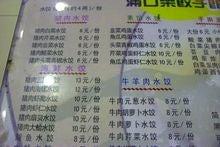 中国の餃子メニュー
