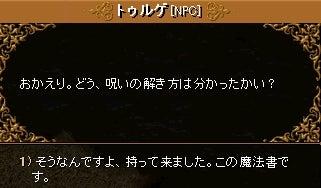 8-6 ジプラート魔法書②10
