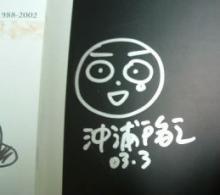 沖浦啓之 サイン