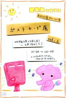 心店ポストカード展vol.1