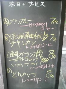 【日暮里】 「まるごとマイタウン東京」ブログ-ニューバオオレット メニュー