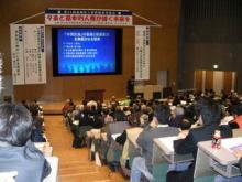 三輪人権集会