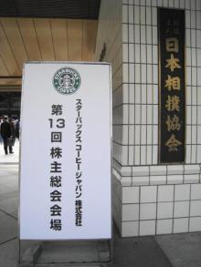 スタバジャパン株主総会