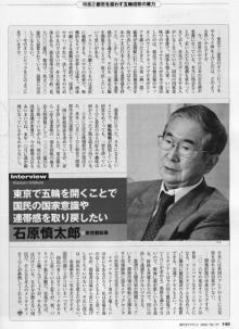 080607週刊ダイヤモンド(イシハラ氏)