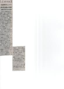 08-8-20朝日新聞 朝刊