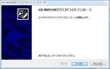 GV-MVP/HSインストール