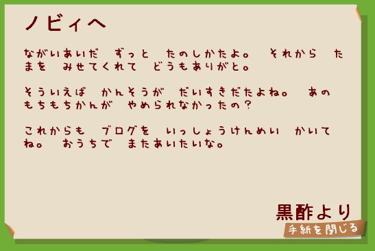黒酢からの手紙
