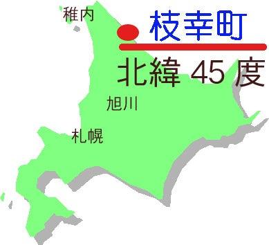 北海道 枝幸町商工会