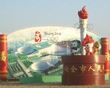 2007年オリンピックオブジェ