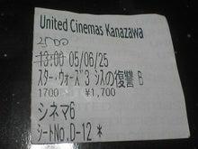問題のチケット!!!!