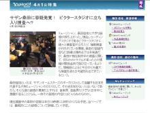 Yahoo エイプリルフール 画像