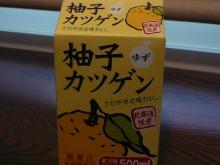 「試される大地北海道」を応援するBlog-柚子カツゲン