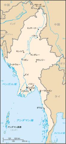 ビルマであるミャンマー