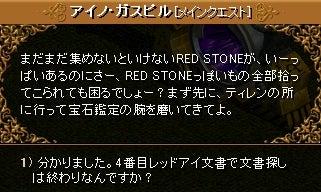 9-1 アップグレード宝石鑑定能力①18
