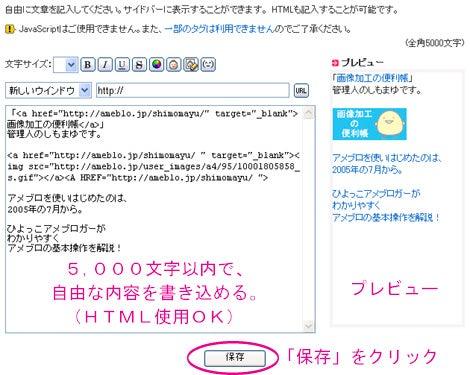 4.フリースペース編集画面