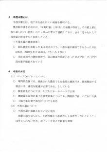 Like a rolling bean (new) 出来事録-090127調査結果について(右)